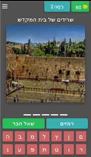מקומות לטייל בישראל - náhled