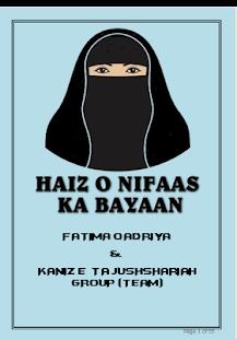 Haiz o Nifaas ka Bayan screenshot