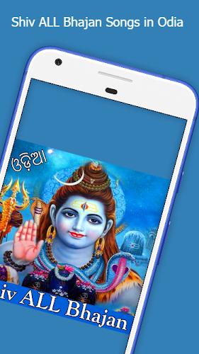 Download Odia Shiva Bhajan Shiva Mantra Bhakti Song APK