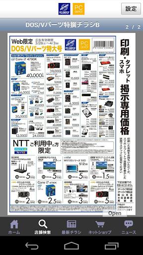 PCDEPOTuff08PCu30c7u30dduff09u516cu5f0fu30a2u30d7u30ea 2.2 Windows u7528 4
