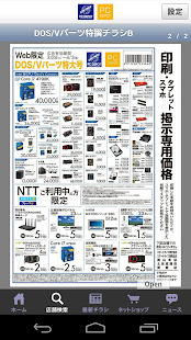 PCDEPOT(PCデポ)公式アプリ- screenshot thumbnail