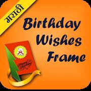 Marathi birthday wishes frames apps on google play marathi birthday wishes frames m4hsunfo