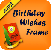 Marathi Birthday Wishes Frames