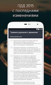 DrivePedia - ПДД и штрафы 2016 screenshot 1