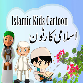 Madani Islamic Cartoons