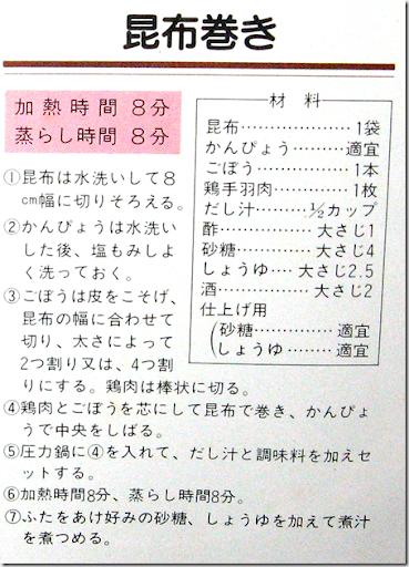 昆布巻きレシピ文字部