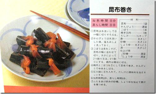 昆布巻きレシピ