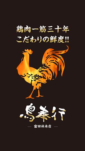 鳥奉行 富田林本店アプリ