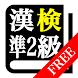 【無料版】漢字検定準2級「30日合格プログラム」 漢検準2級