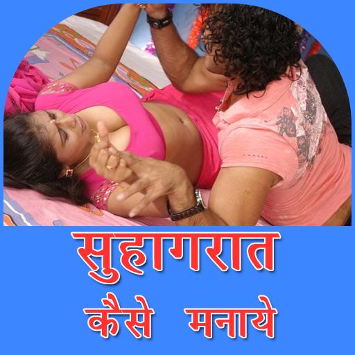 Suhagrat Kaise Manaye