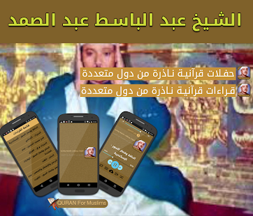 Abdelbasset Abdessamad Concert, Quran Majeed - náhled