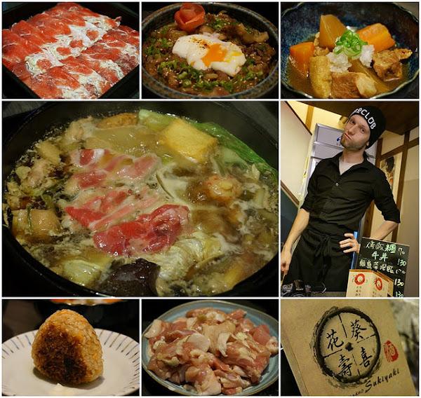 花葵壽喜-壽喜燒吃到飽X美味日式深夜食堂
