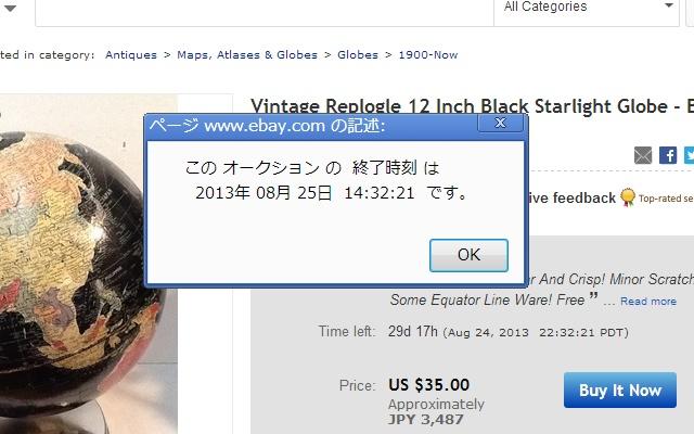 PDT/PST to JST for eBay