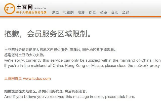 how to unblock youku on ipad