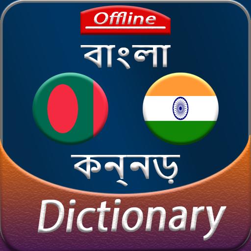 Bengali to Kannada offline Dictionary 3 0 Apk Download - com
