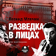 Разведка в лицах. Леонид Млечин. Аудиокнига Download on Windows