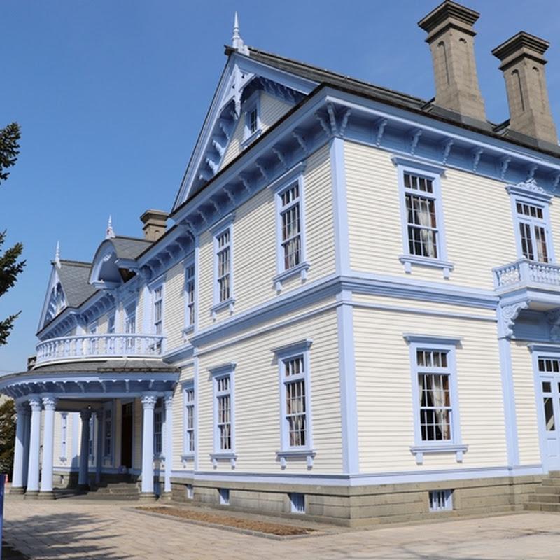 札幌市中央区中島公園にある白とブルーの美しい西洋館「豊平館(ほうへいかん)」