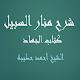 شرح منار السبيل - كتاب الجهاد - الشيخ أحمد حطيبة APK