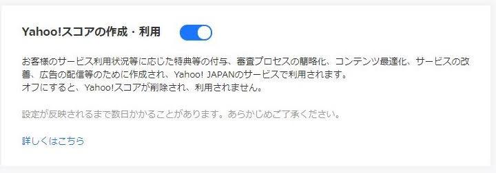 Yahooスコア4