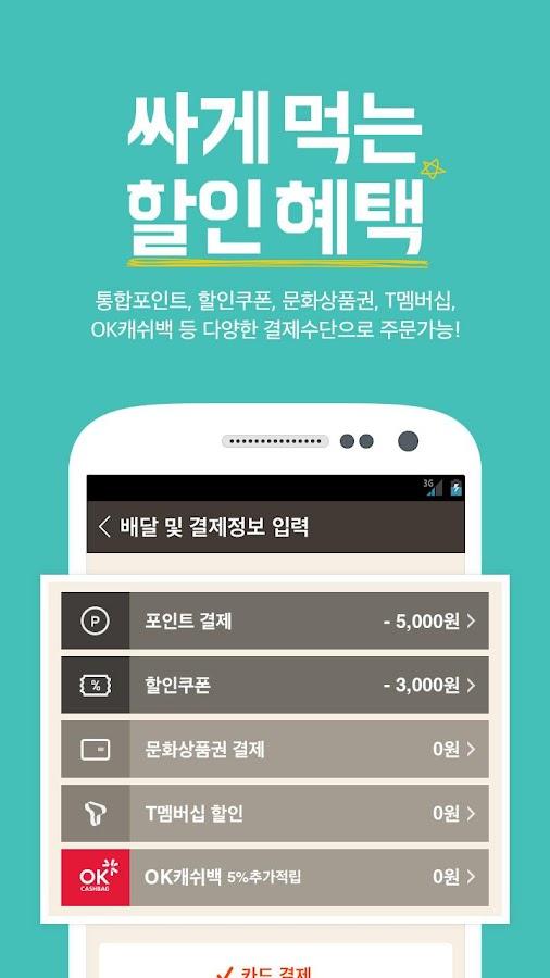 배달의민족 (대한민국 1등 배달앱)- screenshot
