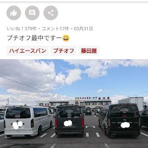 ハイエースバン TRH221Kのカスタム事例画像 ほっしー☆【不正改造車保存会】さんの2020年05月10日14:17の投稿
