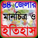 64 জেলার ইতিহাস ও বাংলাদেশের মানচিত্র ~ bd map icon