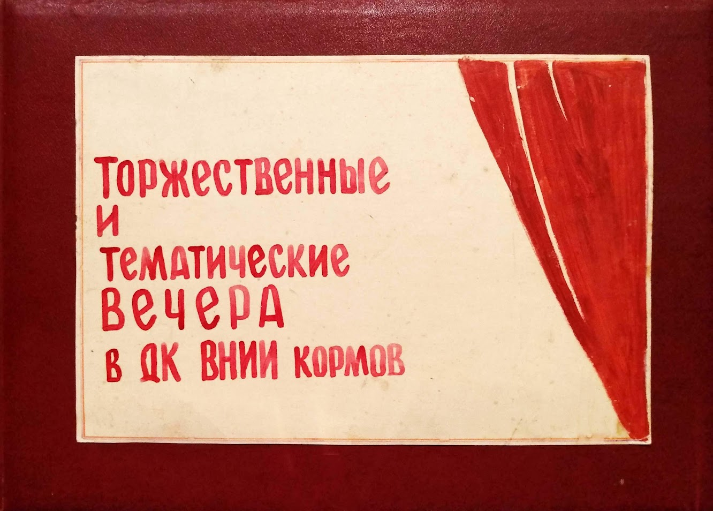 """Альбом """"Торжественные и тематические вечера в ДК ВНИИ кормов"""" [ДК """"Луговая""""]"""