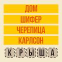 Угадай слово - Ассоциации icon