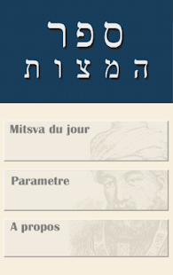 ‫ספר המצוות - Sefer Hamitsvot‬‎- screenshot thumbnail