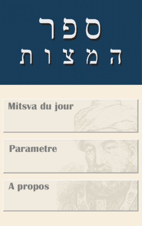 ‫ספר המצוות - Sefer Hamitsvot‬‎- screenshot