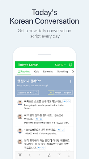 NAVER Korean Dictionary - screenshot