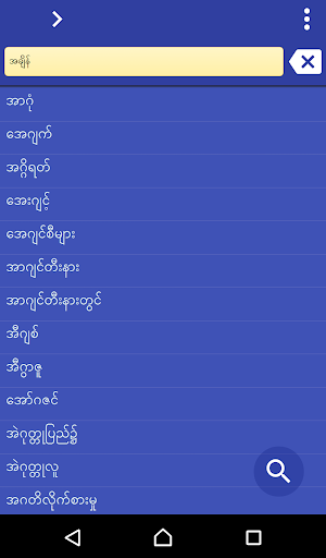 Myanmar (Burmese) Urdu dict 3.97 screenshots 1