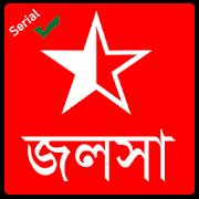 জলসা - Serial Jalsha