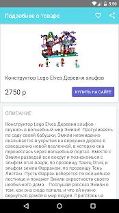 Download Товары для детей и скидки For PC Windows and Mac apk screenshot 3