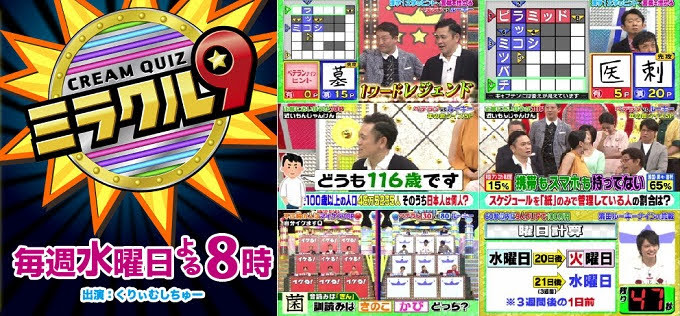 (TV-Variety)(720p) くりぃむクイズ ミラクル9 SP 181017