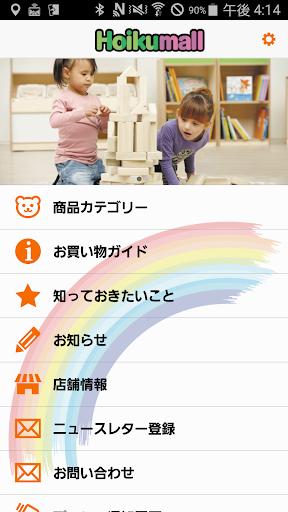 幼稚園・保育園児の知育玩具【保育モール】