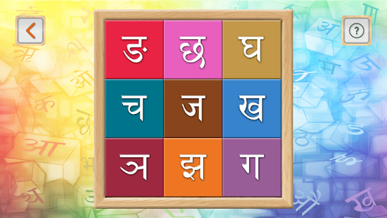 Barnoparichay - Hindi screenshot