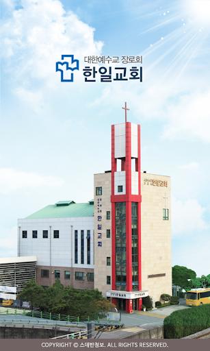 한일교회 스마트요람
