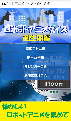 ロボットアニメクイズ・創生期編