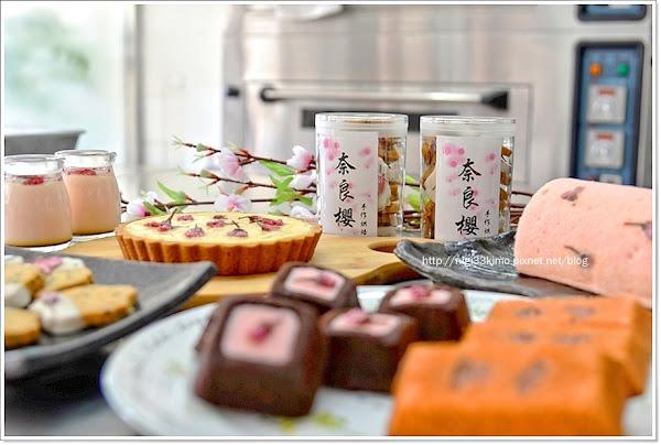 奈良櫻手作烘焙~隱藏版 飄香的胡同,南部第一家櫻花甜點。另類賞櫻,專屬味蕾的櫻花季。
