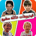 مقاطع عائلة مشيع بدون انترنت icon