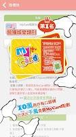 Screenshot of Free MyCard