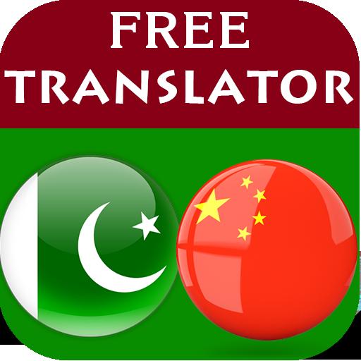 Urdu Chinese Translator