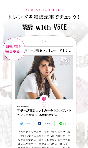 iQON(アイコン)ファッションコーディネートアイコン