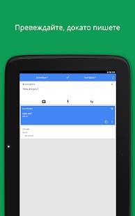 Google Преводач – миниизображение на екранната снимка