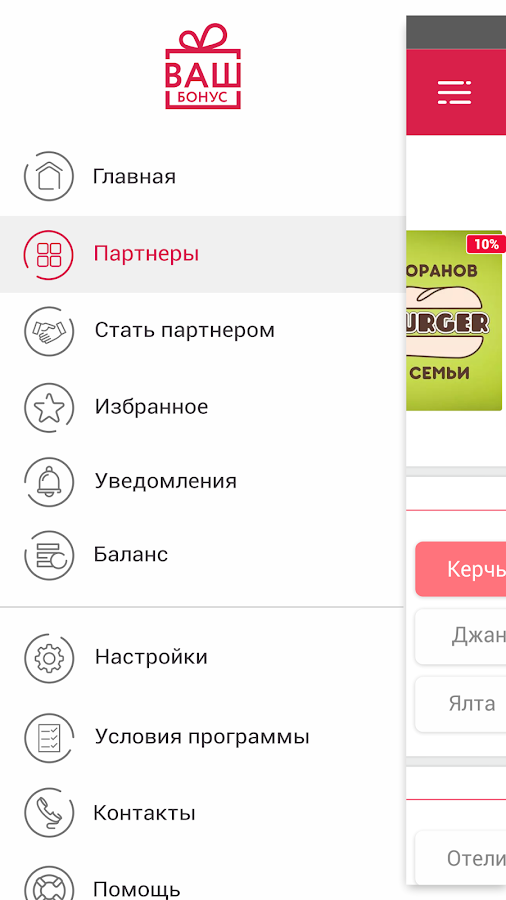 Ваш Бонус- screenshot