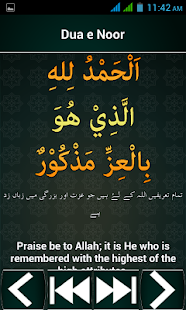 dua e noor with urdu translation pdf