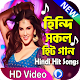 Download হিন্দি সকল হিট গান । New Hindi Hit Songs For PC Windows and Mac
