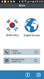 Favor (페이버) - Pocket Korea! - náhled