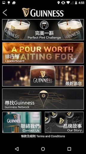 Guinness 完美一斟